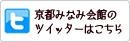 京都みなみ会館のtwitterはこちら