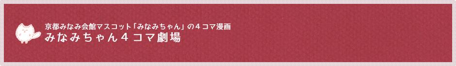 みなみちゃん4コマ劇場