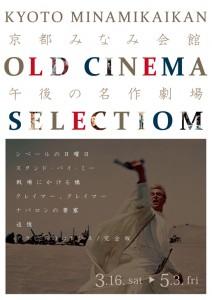 午後の名作劇場 OLD CINEMA SELECTION