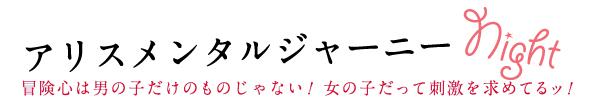 アリスメンタルジャー二―ナイト