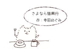 みなみちゃん